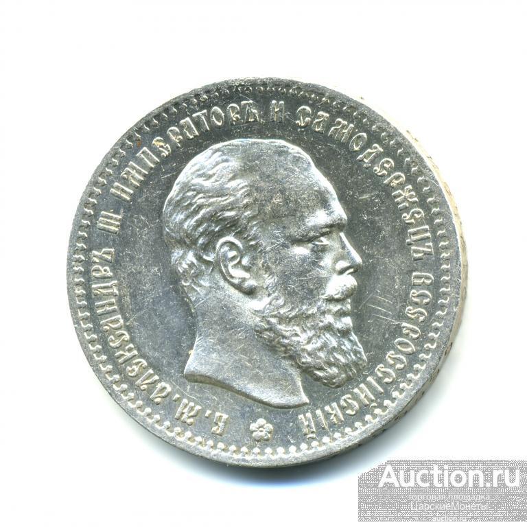 Рубль 1892 года. Сохранность AU. Высокая степень сохранности.