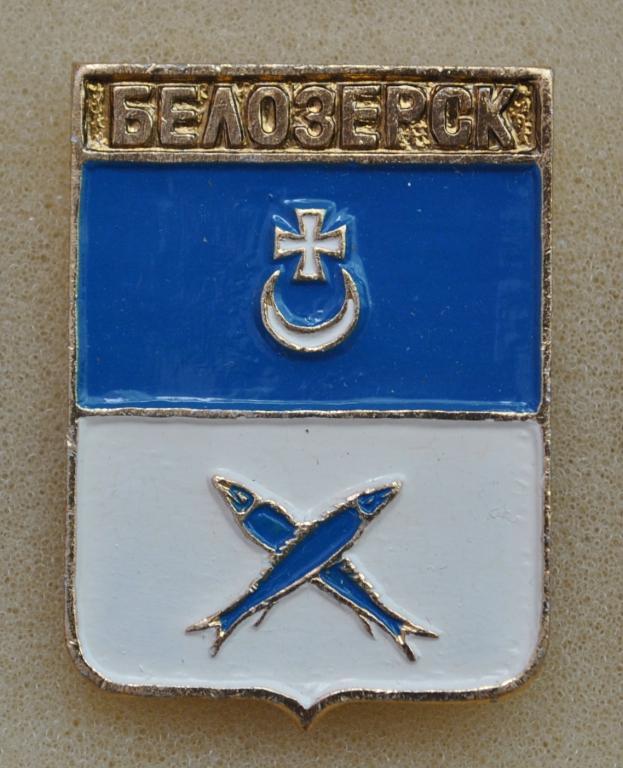 герб белозерска картинки дорогие