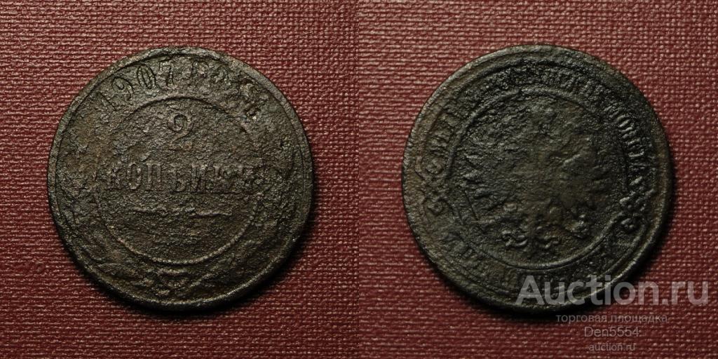 2 КОПЕЙКИ 1907 СПБ НИКОЛАЙ II ОРИГИНАЛ  (1206)