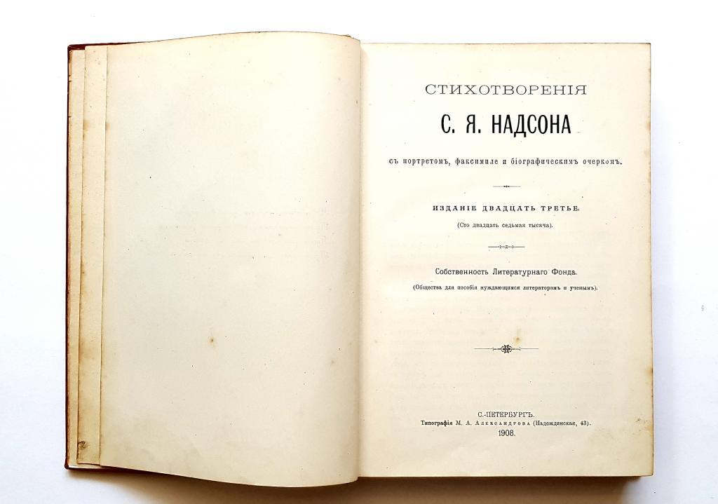 Стихотворения С.Я. Надсона  с портретом, факсимиле и биографическим очерком 1908 г.