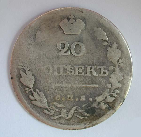 20 КОПЕЕК 1820 - РОДНАЯ ПАТИНА - ОРИГИНАЛ