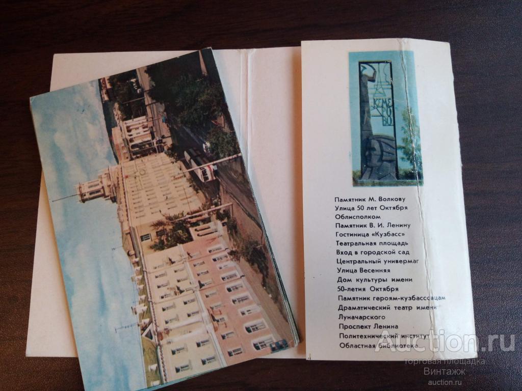 меня открытки кемерово 1972 стояла разработка слогана