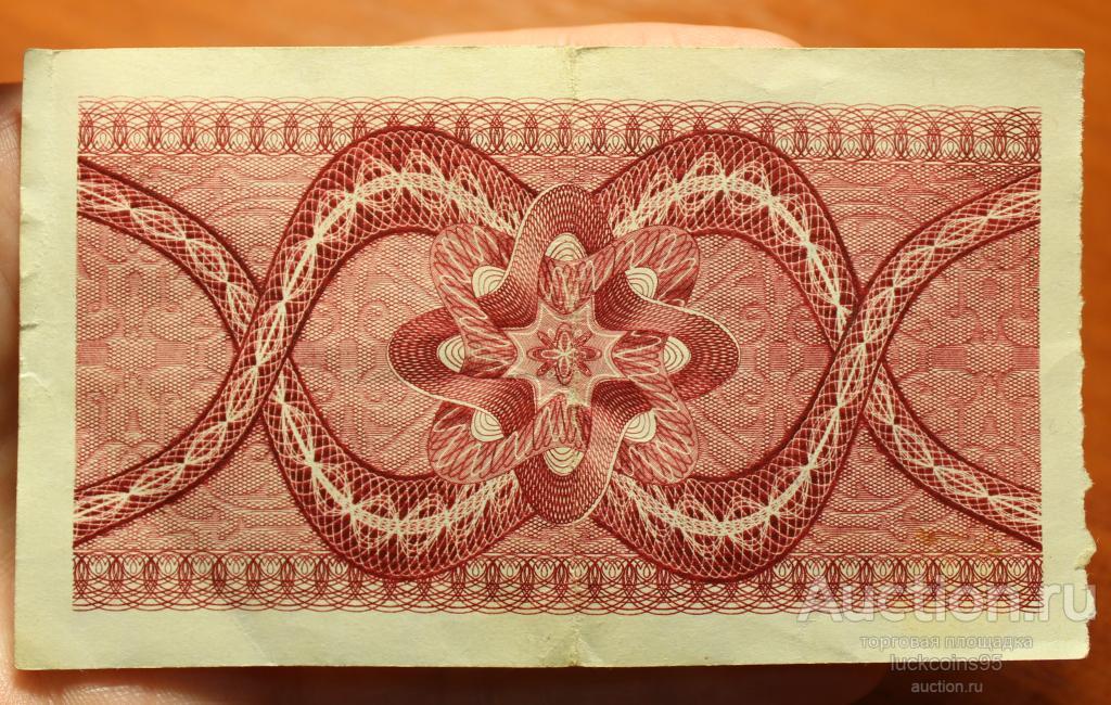 Чек на 25 рублей 1979 года. Отрезной чек банка для внешней торговли СССР. Редкость!