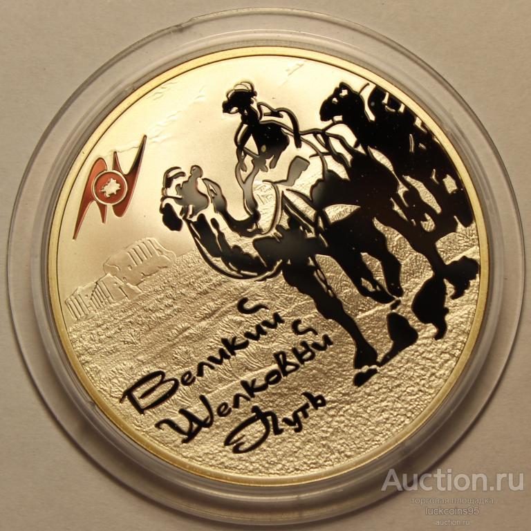 3 рубля 2011 год. Великий шелковый путь. Серебро!