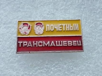 ПОЧЕТНЫЙ ТРАНСМАШЕВЕЦ. БАРНАУЛ. Орден Ленина. Орден ТКЗ.