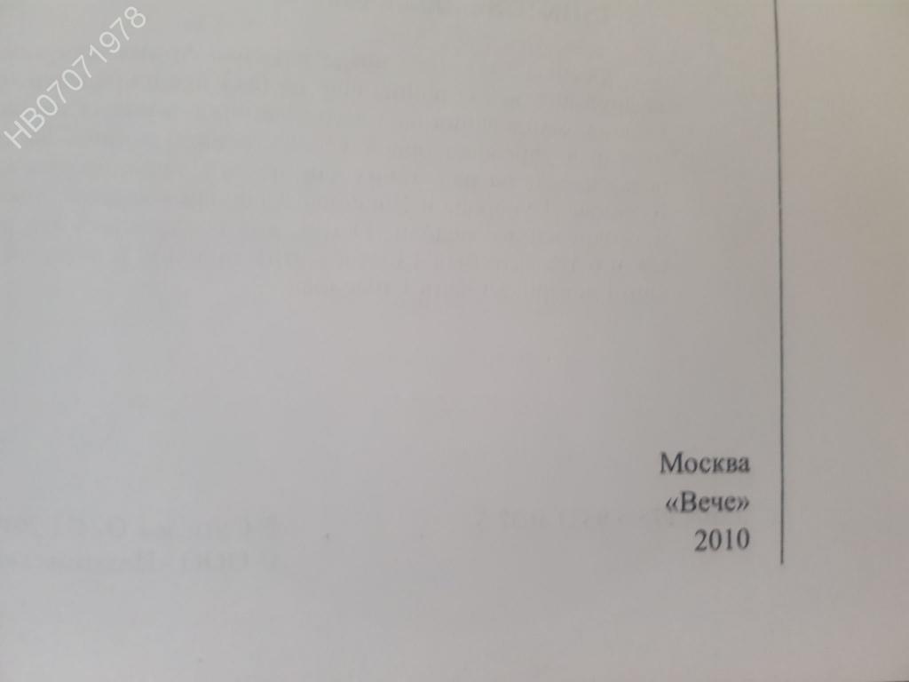 """Книга. Олег Смыслов. """"Награды Великой Победы"""". 2010"""