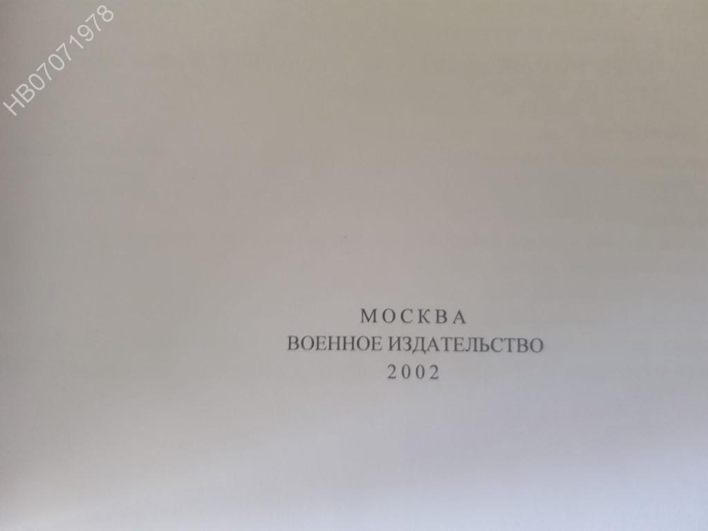 """Книга. Андоленко Серж. """" Нагрудные знаки русской армии"""". 2002"""
