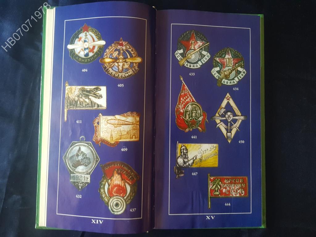 """Книга. В.Д. Кривцов. """"Аверс №2 Советские знаки и жетоны"""". 1996"""