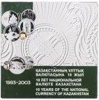 Казахстан, 2003, 10 лет Национальной Валюте, 100 тенге х 4 в буклете Барс Волк биметалл
