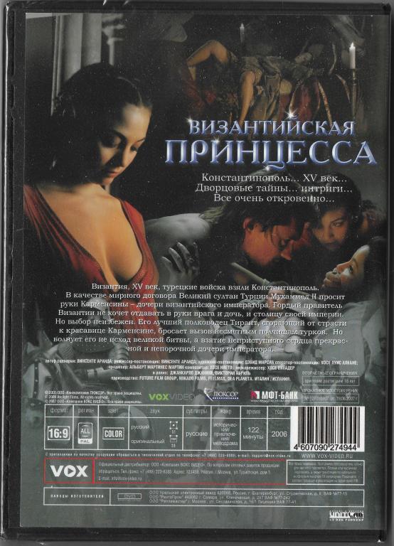 Византийская принцесса (Виктория Абриль) DVD Запечатан!
