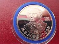 1 рубль 1986 ПРУФ Ломоносов , 275 лет со дня рождения М.Ломоносова-стародел!. ОРИГИНАЛ !! / Э 792