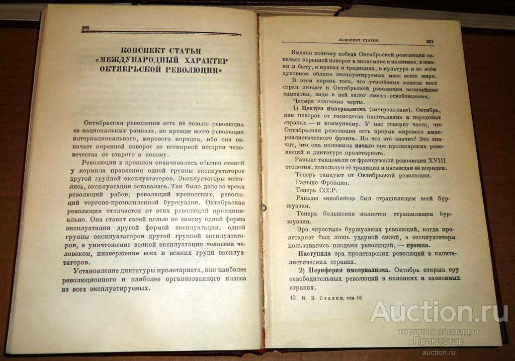 И. СТАЛИН. ПОЛНОЕ СОБР.СОЧ. в 13-ти тт.! + БИОГРАФИЯ! 1946-1953 гг.! КОМПЛЕКТ!