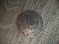 5 рублей 1997г. ММД, СПМД