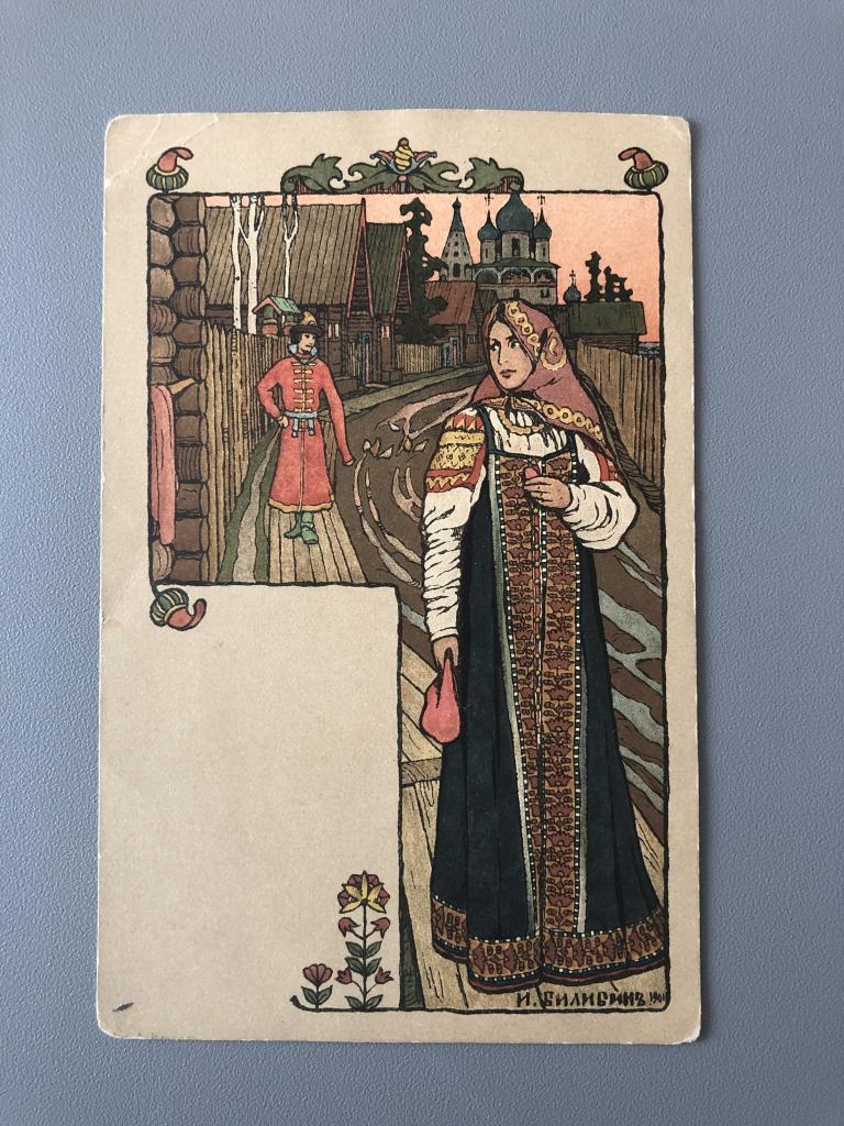 И. билибин открытки