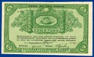 Чек на 3 рубля 1918 год. Государственный банк, Архангельское отделение. Редкость!