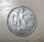 1 рубль 1924 года СССР