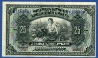 Государственный кредитный билет 25 рублей 1918 год. С подписями Иванов Ковнацкий. Редкость!