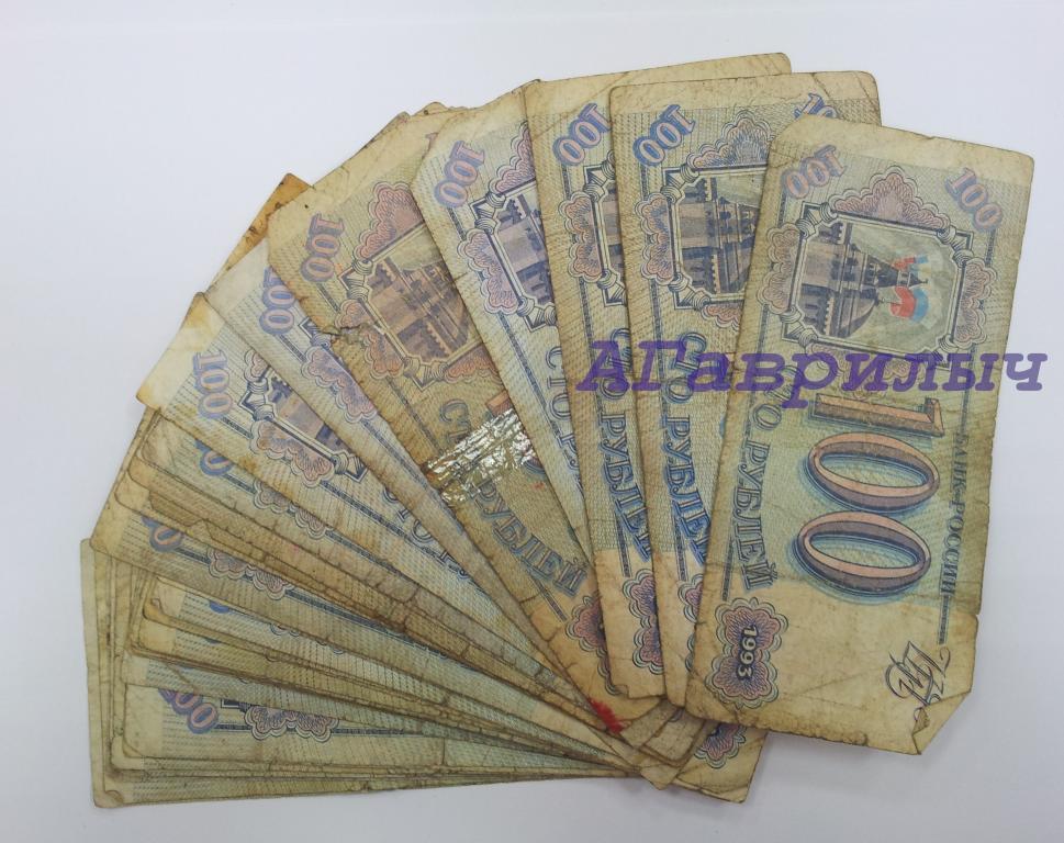 100 рублей 1993 г