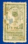 Разменная марка. Амурское областное Земство 3 рубля 1917 год. Редкость RRR!!!