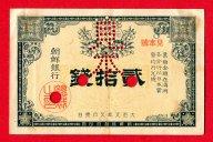 20 Сен 1916 год. Период японского колониального правления. ОБРАЗЕЦ. Редкость!