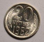 20 копеек 1962 год СССР UNC Яркий штемпельный блеск