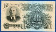 Билет Государственного Банка СССР 10 рублей 1947 год.