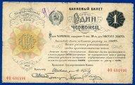 Банковый билет 1 червонец 1922 год. Редкость RRR!!!