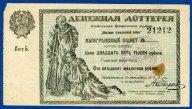 Денежная лотерея Кавказской армии ЖЕРТВАМ ГРАЖДАНСКОЙ ВОЙНЫ 1923 год 25000 рублей.