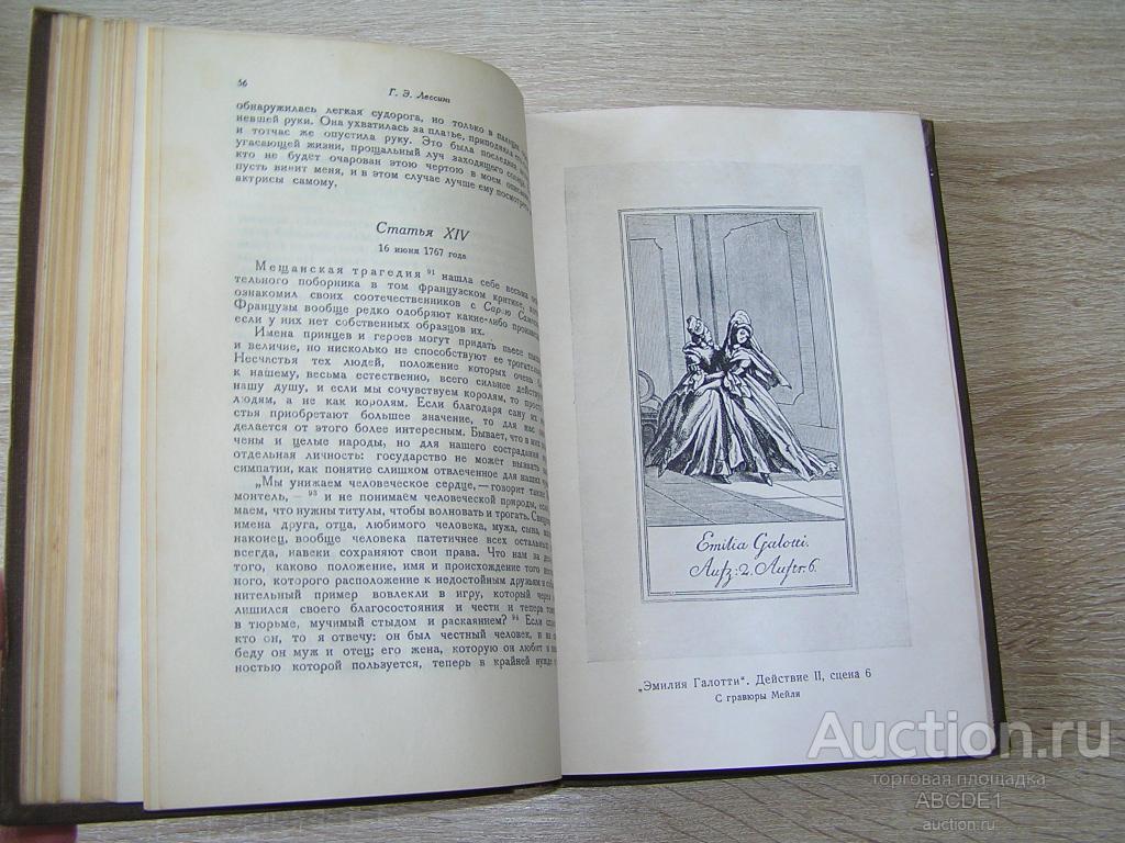 Лессинг Г. Э. Гамбургская драматургия.  Academia. 1936г.