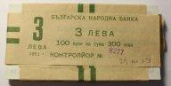 3 Лева 1951 год. Болгария. 91 купюра. ПРЕСС. Редкость!