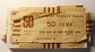 50 Лева 1951 год. Болгария. 97 купюр. ПРЕСС. Редкость!