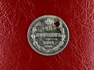Александр ll 15 копеек 1861г гурт точки РЕДКАЯ (серебро) (монисто) ! СОТНИ ЛОТОВ С РУБЛЯ !