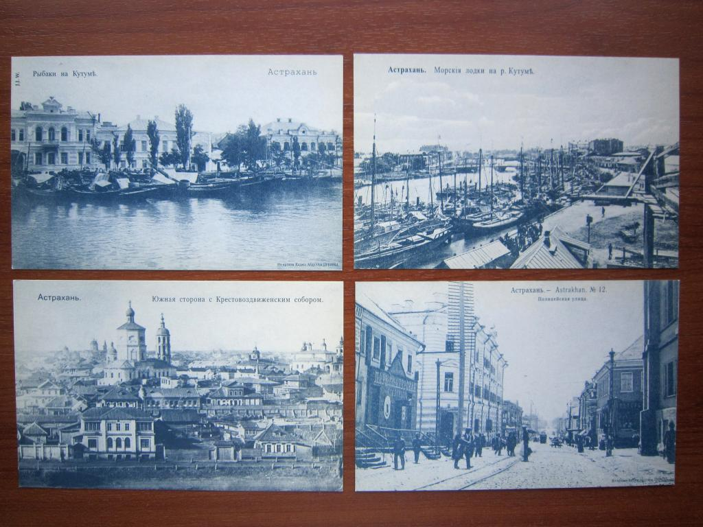 Астрахань на старинных открытках марков, вырезалка юбилеем день
