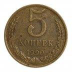 5 копеек 1990 год с буквой М. RRR. Редкая!!!