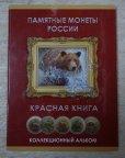"""Набор монет """"Красная Книга"""", 1991-1994  15 штук."""