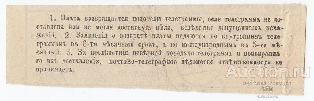 Квитанция в приёме телеграммы Ирбит - Барнаул 1912 г.