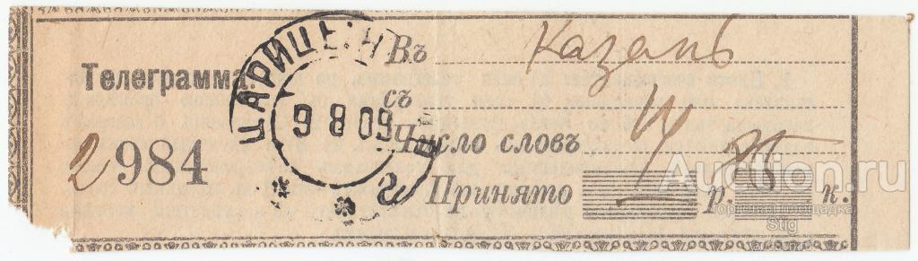 Квитанция в приёме телеграммы Царицын - Казань 1909 г.