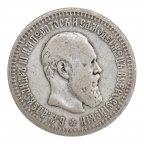 50 копеек 1894 год. АГ. Серебро, 9.8 грамм.