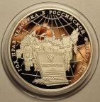3 рубля 1998 год. Год прав человека в Российской Федерации. Серебро. Редкость - RRR!!!
