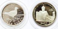 2 монеты: 1 рубль 1999 год. Розовая чайка. 2 рубля 2011 год, Бари. Серебро!