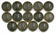 14 юбилейных монет: 10 рублей 2002 год. Минестрства. Биметалл.