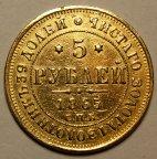 5 рублей 1865 год СПБ - АС. Александр II. Золото. Штемпельный блеск. Редкая!