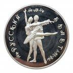25 рублей 1994 год. Русский балет! Серебро 900 проба! вес: 155,5 грамм