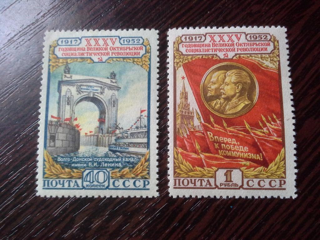 СССР 1952 г., 35-я годовщина Октября