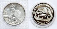 2 монеты: 3 рубля 1995 год. Новгородский кремль. Соболь в Запайке. Серебро.