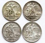 4 монеты: 1 рубль 1924 год. ПЛ. Серебро. 80,1 грамм