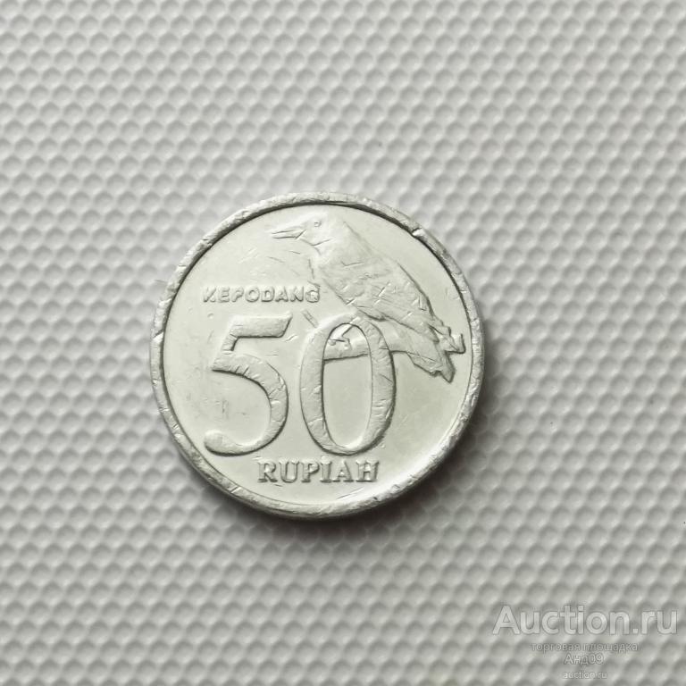 Индонезия 50 рупий 1999 года (6914э)