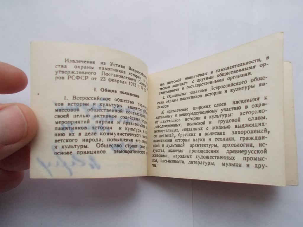 Удостоверение Всероссийского  общества охраны памятников.СССР.
