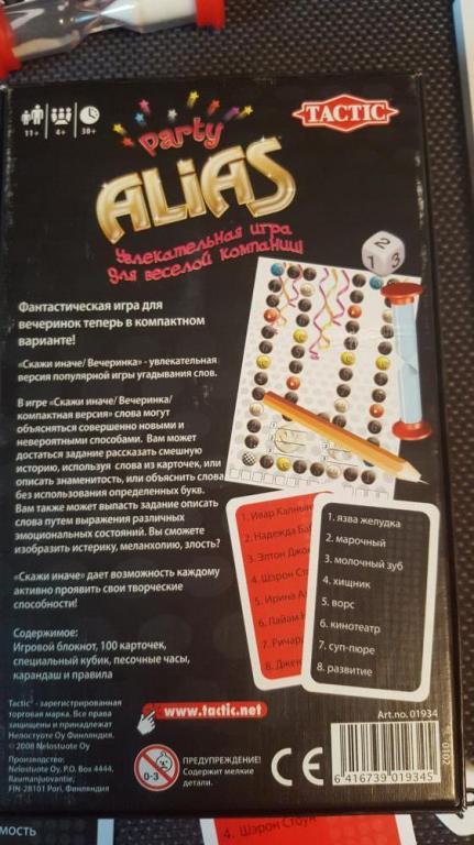 Настольная игра ALIAS для компании. Отличный вариант под шампанское, вино и виски!