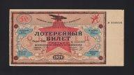 1929 год Лотерейный Билет ОБРАЗЕЦ «ОСОАВИАХИМ» 50 копеек (№ 0000000) СУПЕР состояние RRR